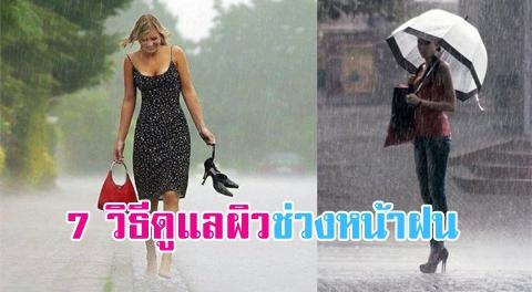 7 วิธีดูแลผิวในช่วงฤดูฝน เพื่อป้องกันไม่ให้ผิวเสียจากสารปนเปื้อนที่มาน้ำฝน !!!