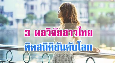 3 ผลวิจัยเผยสาวไทยติดอันดับสถิติโลก เรื่องที่น่าตกใจ !!!