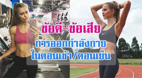 5 ข้อดี/ข้อเสีย ของการออกำลังกายในตอนเช้าและตอนเย็น !!