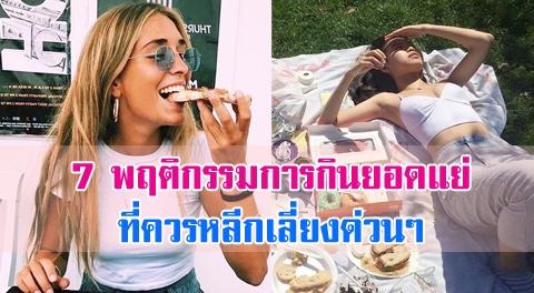 เลี่ยงได้ยิ่งดี 7 พฤติกรรมการกินแย่ๆ ที่ทำร้ายร่างกายให้อ่อนแอลง !!!