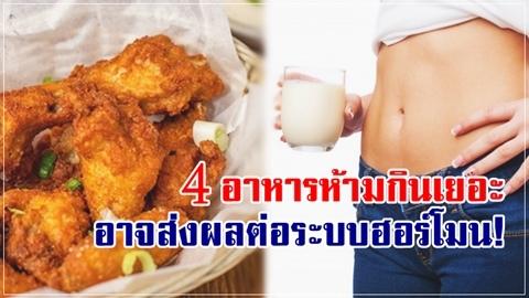 ผู้หญิงต้องเลี่ยงหน่อย!! 4 อาหารห้ามกินเยอะ อาจส่งผลต่อระบบฮอร์โมน!!