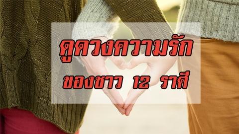 จัดเต็ม! ดูดวงความรัก เดือนกรกฏาคม ของชาว 12 ราศี
