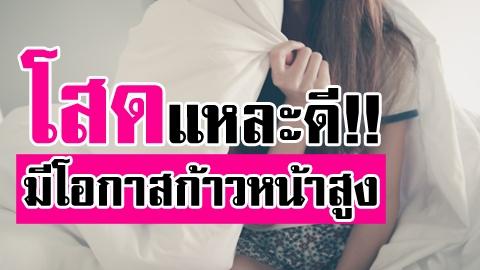 6 เหตุผลชี้ชัด!! ว่าทำไม? ผู้หญิงโสดถึงมีโอกาสประสบความสำเร็จมากกว่าผู้หญิงมีแฟน!!!