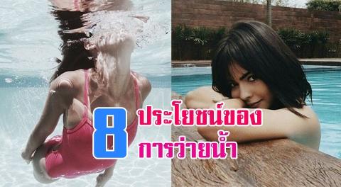 8 ข้อดีของการว่ายน้ำ ที่มีประโยชน์ต่อร่างกายมากกว่าที่คุณคาดคิด !!!