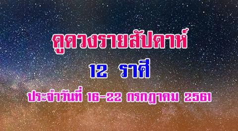 ดวงรายสัปดาห์ (16-22 ก.ค.) 12 ราศี ทำนายดวงการงาน การเงิน ความรัก และสุขภาพ !!!