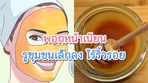 หน้าเนียน รูขุมขนเล็กลง ไร้ริ้วรอย ด้วยสูตรพอกหน้าง่ายๆ จากน้ำผึ้ง!!