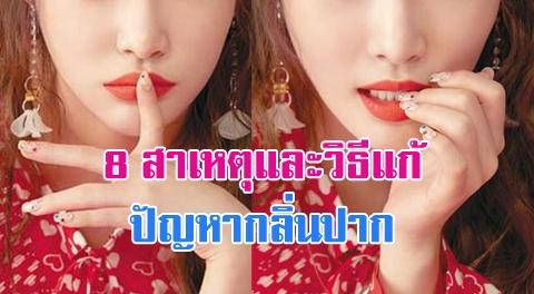 8 สาเหตุของการมีกลิ่นปาก และ 8 วิธีการแก้ไขปัญหากลิ่นปาก !!!