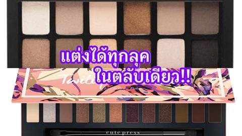 อายแชโดว์ สีสวย ติดทน เม็ดสีชัด ราคาไม่แพง แต่งได้ทุกลุคในตลับเดียว!!