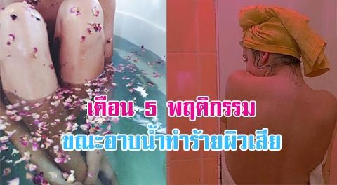 5 พฤติกรรมการอาบน้ำแบบผิดๆที่ทำร้ายผิวเสีย ทำให้ผิวแห้งตึงและระคายเคืองง่าย !!!