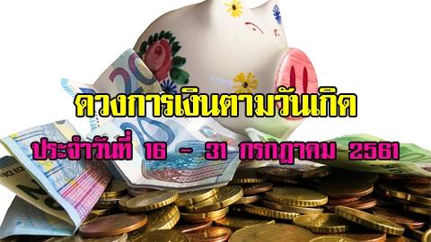 เช็กด่วน!! ดวงการเงินตามวันเกิด ประจำวันที่ 16 - 31 กรกฎาคม 2561