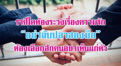 ราศีใดมีเกณฑ์ต้องระวังเรื่องความรัก อย่าจับปลาสองมือ เพราะเดี๋ยวจะหลุดมือไปทั้งสอง !!!
