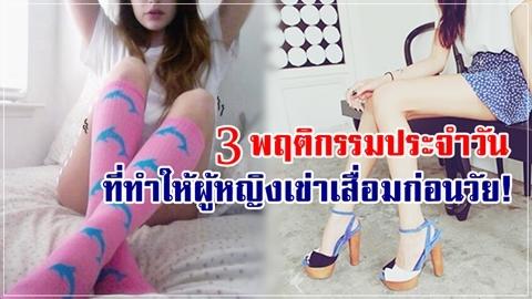 ระวังเป็นไม่รู้ตัว!! 3 พฤติกรรมประจำวัน ที่ทำให้ผู้หญิง 'ข้อเข่าเสื่อม' ก่อนวัย!!