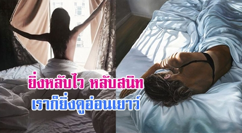 ปรับเปลี่ยนวิถีชีวิตกันเถอะ 10 ข้อดีของการนอนเร็ว ตั้งแต่ 4 ทุ่ม !!!