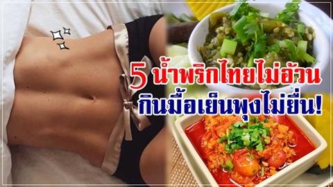ใครว่าของอร่อยต้องอ้วน!! 5 น้ำพริกไทยไม่อ้วน กินเป็นมื้อเย็นสบาย พุงไม่ยื่น!!