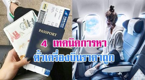 4 เทคนิคการหาตั๋วเครื่องบินราคาถูก ในช่วงวันหยุดยาว !!!