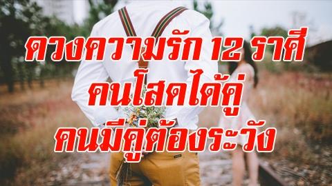 ดูดวงความรัก 12 ราศี  (16-22 ก.ค. 61) คนโสดได้คู่ คนมีคู่ต้องระวัง