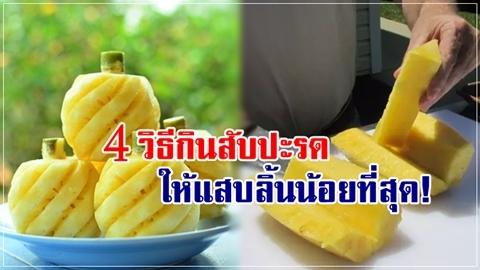 ก่อนลิ้นจะพัง!! 4 วิธีกินสับปะรด ให้แสบลิ้นน้อยที่สุด!!