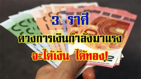 แบบนี้ต้องเช็ก!! 3 ราศี ดวงการเงินกำลังมาแรง จะได้เงิน ได้ทอง ของมีค่า!!