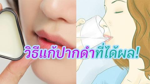 สิ่งดี ๆ ต้องบอกต่อ!! วิธีแก้ริมฝีปากดำคล้ำที่ได้ผล ปากนุ่มอมชมพู