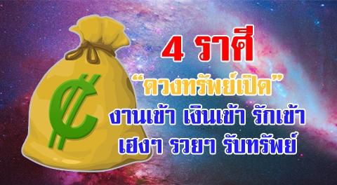 4 ราศี ดวงทรัพย์เปิด งานเข้า เงินเข้า ความรักเข้ามา แต่ต้องระวังปัญหาเรื่องสุขภาพ !!!