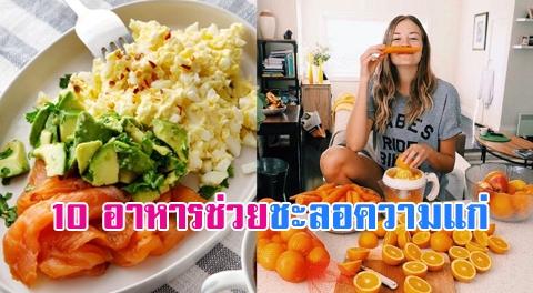 10 อาหารช่วยชะลอความแก่ ที่สาววัย 30+ ควรกินเป็นประจำ