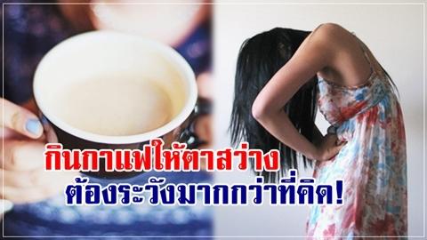 อย่าดูถูกกาแฟ!! ดื่มกาแฟให้ตาสว่าง อาจต้องระวังมากกว่าที่คิด!!
