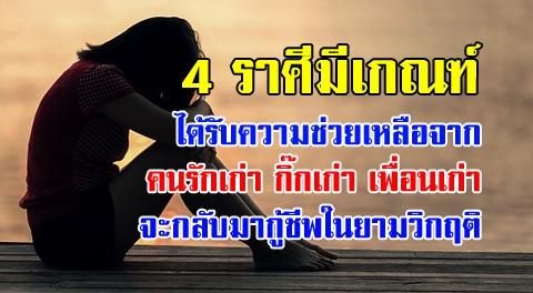 4 ราศีนี้มีเกณฑ์ได้คนรักเก่า กิ๊กเก่า แฟนเก่า เพื่อนเก่า กลับมาช่วยกู้ชีพในยามวิกฤติ !!!