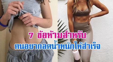 7 ข้อห้ามสำหรับคนอยากผอม ที่ควรปฏิบัติขณะลดน้ำหนัก !!