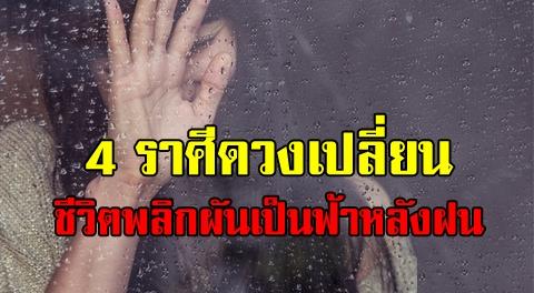 4 ราศี ดวงเปลี่ยน-ชีวิตเปลี่ยนไปในทิศที่ดี ฟ้าหลังฝนหลุดจากอุปสรรคชีวิต !!!