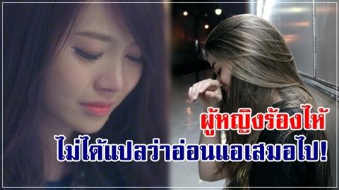 คุณไม่ได้อ่อนแอ!! ผู้หญิงเสียใจแล้วร้องไห้ ฟื้นใจได้ง่ายกว่าคนไร้น้ำตา!!