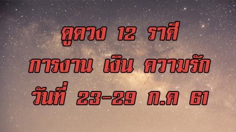 จัดเต็มคำทำนายดวงการงาน เงิน ความรัก ของ 12 ราศี ประจำวันที่  23-29 กรกฏาคม 61