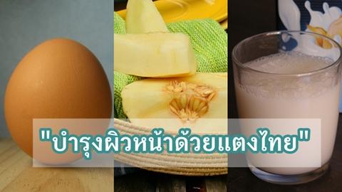 แจก 10 สูตร ทำตามง่าย ''บำรุงผิวหน้าด้วยแตงไทย'' หน้านุ่ม ผิวกระจ่างใส