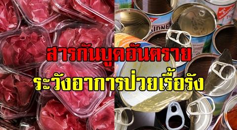 อันตรายจาก ''สารกันบูด-วัตถุเจือปนใช้ถนอมอาหาร'' ที่คุณไม่ควรมองข้าม !!!