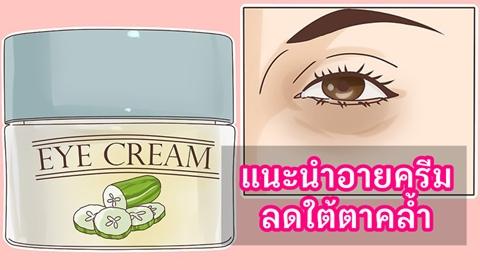 5 eye cream บอกลาใต้ตาคล้ำ ริ้วรอยรอบดวงตาก่อนวัย!