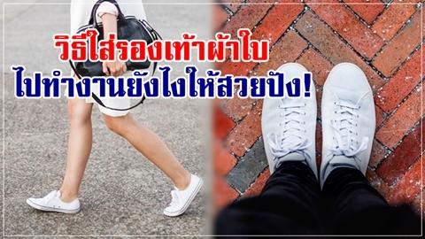 สาวชิคต้องรู้!! 3 วิธีแมตช์รองเท้าผ้าใบ ใส่ไปทำงานยังไงให้สวยปัง!!