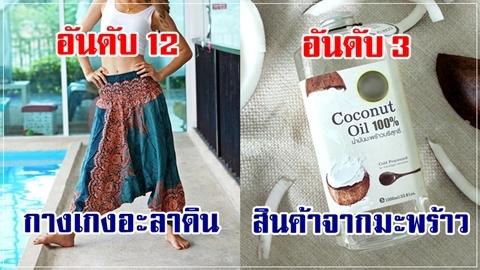 ฝรั่งร้องว้าว!! 15 อันดับสินค้าไทย ที่ชาวต่างชาติ โดยเฉพาะ