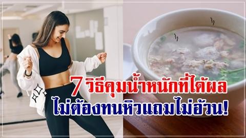รูปร่างดีใครว่าต้องทรมาน!! 7 วิธีคุมน้ำหนักที่ได้ผล ไม่ต้องทนหิว แถมไม่อ้วน!!
