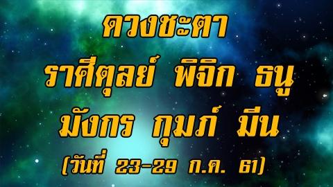 เผยดวงชะตาราศีตุลย์ พิจิก ธนู มังกร กุมภ์ มีน ระหว่างวันที่ 23-29 ก.ค. 61