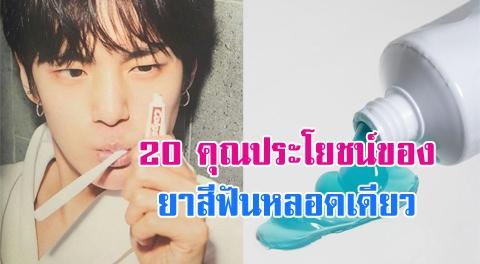 คุ้มเกินคุ้ม 20 ประโยชน์ของ ''ยาสีฟัน'' ทั้งแปรงฟันทั้งทำความสะอาดสิ่งของอเนกประสงค์ได้ !!