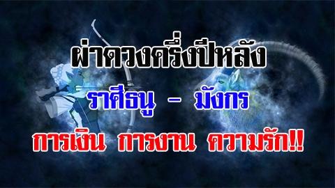 โหรพันพยากรณ์!! ผ่าดวงครึ่งปีหลังราศีธนู - มังกร การเงิน การงาน ความรัก!!