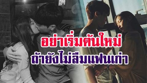 แค่หายใจยังเจ็บ! 4 สัญญาณที่บ่งบอกว่า คุณยังไม่พร้อมมีรักครั้งใหม่