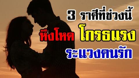 โหรดังเผย! 3 ราศีใดในช่วงนี้ หึงโหด โกรธแรง หวาดระแวงคนรัก