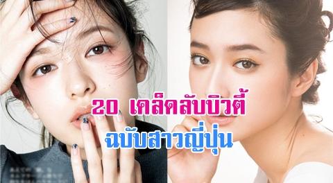คาวาอี้ !! 20 เคล็ดลับความงาม เพิ่มความสวยใส ฉบับสาวญี่ปุ่น