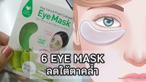 ดูแลรอบดวงตาด้วย ''แผ่นมาสก์'' ลดถุงใต้ตา ลดรอยคล้ำใต้ดวงตา