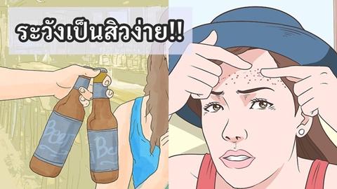 ดื่มแอลกอฮอล์มากระวังเป็นสิว ! อย่าปาร์ตี้หนักจนหน้าพัง เป็นสิวง่าย!!