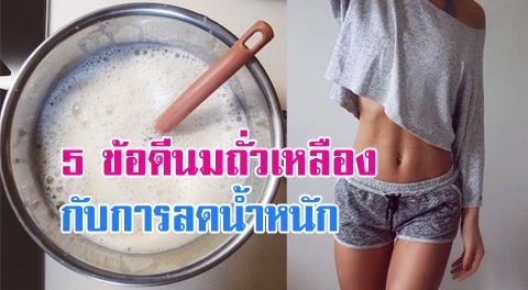 5 ข้อดีของนมถั่วเหลือง ช่วยในการลดน้ำหนักให้สำเร็จ !!!