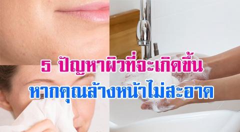 5 ปัญหาผิวเสีย จากการล้างหน้าไม่สะอาด ที่สาวๆไม่ควรมองข้าง !!!