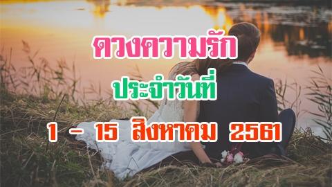 ความรักจะรุ่งจะร่วงเช็ก!! ดวงความรัก ประจำวันที่ 1 - 15 สิงหาคม 2561