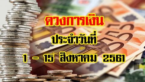 ต้องเช็ก!! ดวงการเงิน ประจำวันที่ 1 - 15 สิงหาคม 2561
