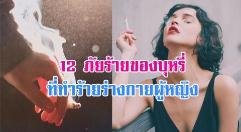 12 ความอันตรายของบุหรี่กับผู้หญิง ที่ทำให้มีลูกยากแถมยังเสี่ยงต่อการแท้งได้ง่าย !!!